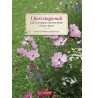 eBook: I fiori stagionali