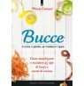 eBook: Bucce